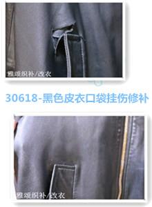 30618男士黑色皮衣口袋挂伤修补案例图片