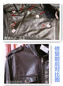 30628男士棕色皮衣修复案例图片